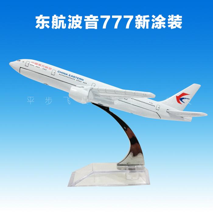 空客A380合金飞机模型东航南航国航波音747仿真客机模型A330A320