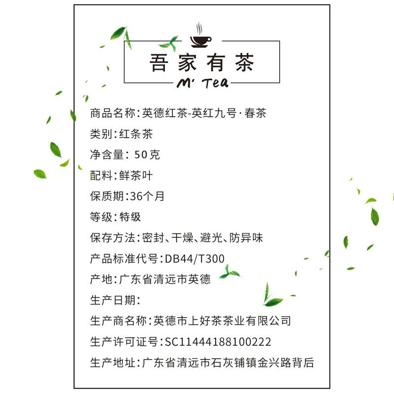 克春茶 50 自饮装 英德红茶英红九号茶叶 天天特价广东特产功夫茶
