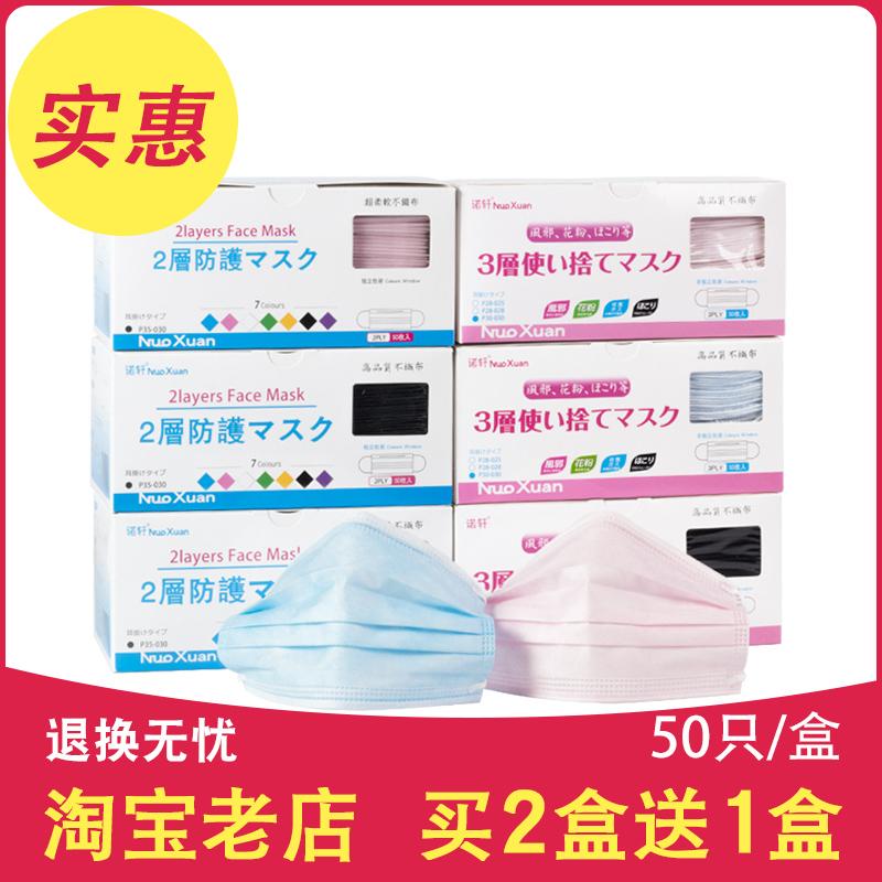 日本一次性口罩夏季薄款夏天防晒女春季黑色网红超薄单独包装透气