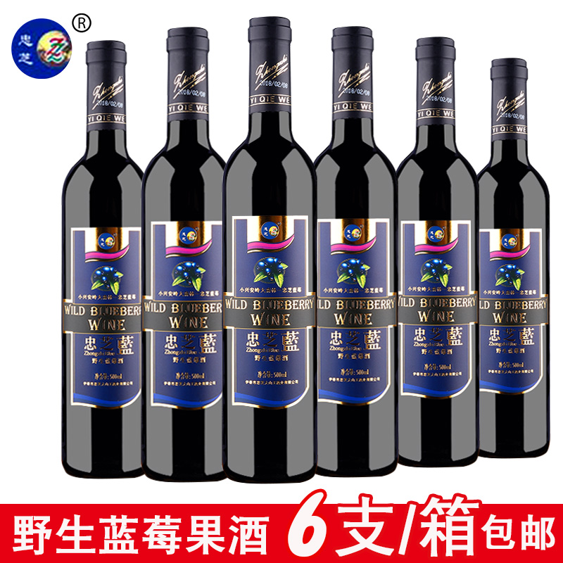 500ml6 瓶包邮 忠芝蓝莓酒甜型红酒女低度野生蓝莓果酒正品蓝梅整箱