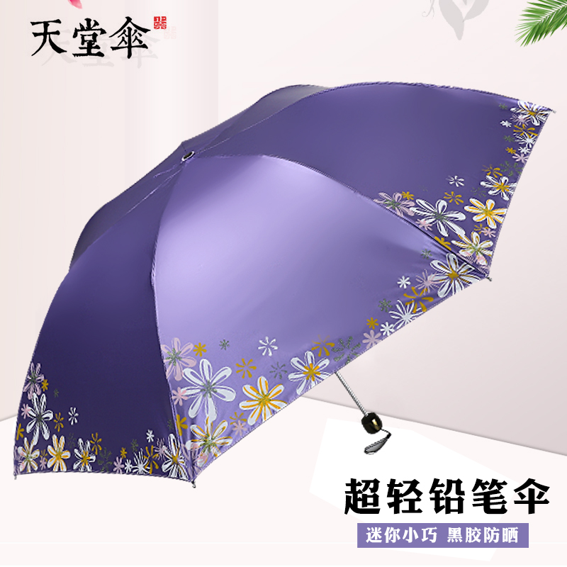 天堂傘黑膠防紫外線便攜三摺疊曬女超輕小晴雨傘兩用遮太陽鉛筆傘