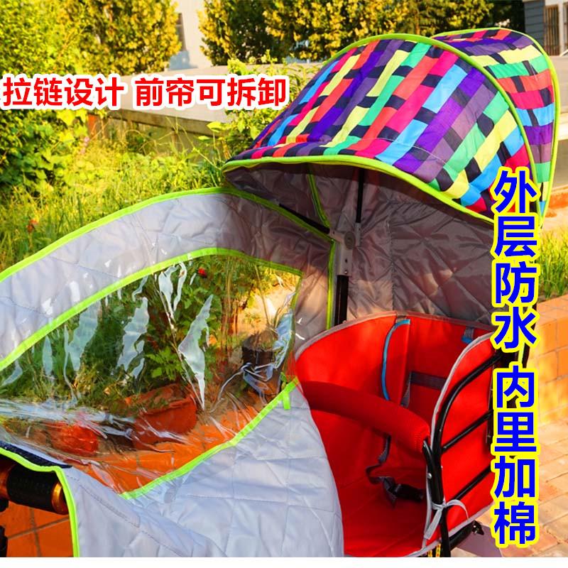 自行车后置儿童座椅雨棚宝宝安全加大坐椅电动单车小孩防风保暖棚