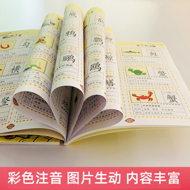 识字大全学前1680字 全4册(起步篇、基础篇、提高篇、拓展篇)3-6-8周岁儿童学前班拼音注读正版教材书籍 早教书儿童识字大全