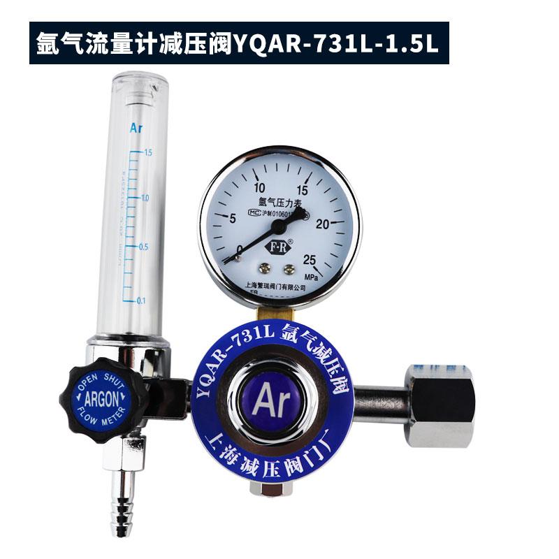 上海繁瑞氩气减压阀YQAR731L节能流量计减压器钢瓶压力表氩弧焊机