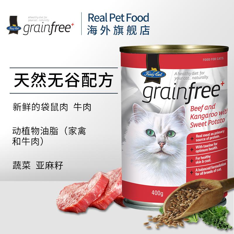 Fussy Cat抖音进口成猫粮主食罐头猫咪零食成幼猫袋鼠肉白金套装优惠券