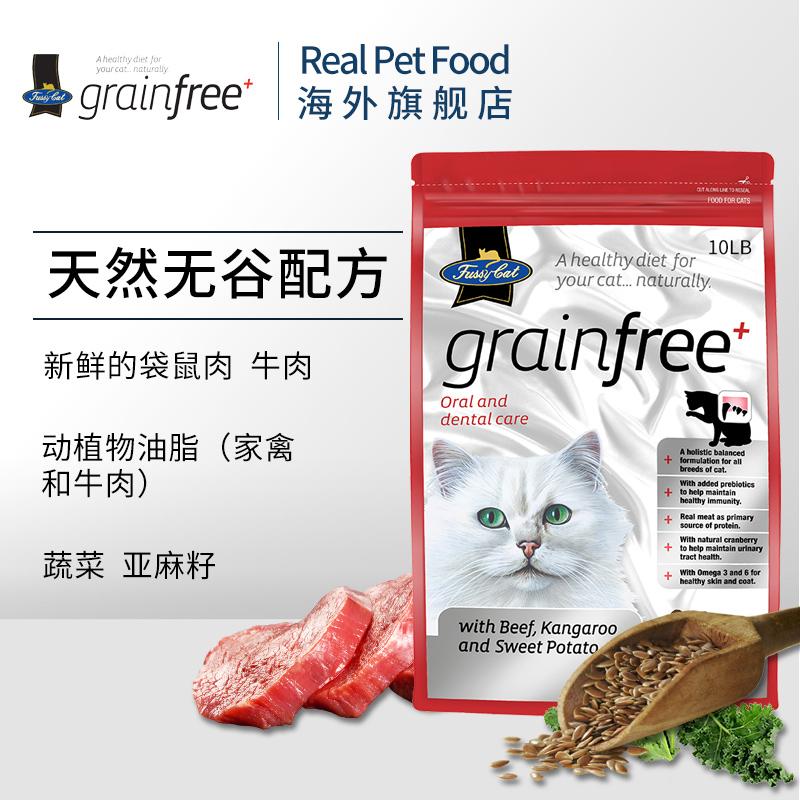 氪金式养宠免息澳洲进口幼成猫粮袋鼠增肥发腮天然无谷10磅4.5kg优惠券