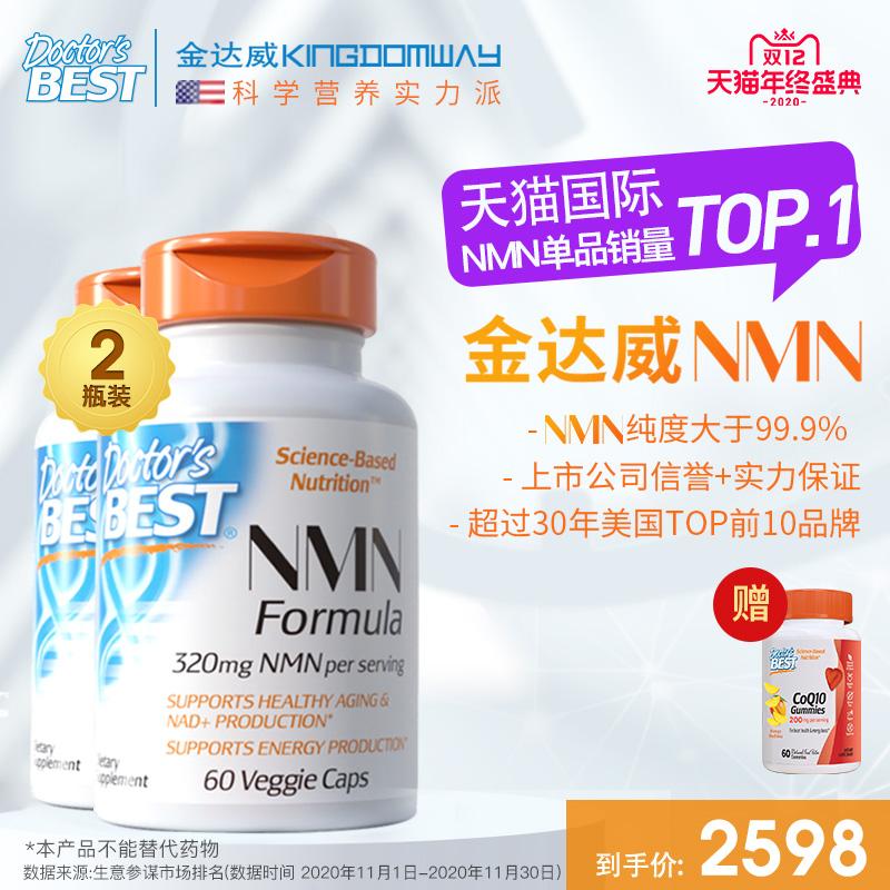 金达威Doctor's Best多特倍斯NMN海外抗β-烟酰胺单核苷酸衰老2瓶