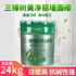Sankeshu paint Meijingli interior wall white latex paint household color indoor self-brushing environmental protection wall paint 24kg