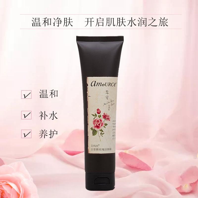 艾瑪絲玫瑰潔顏霜潔面乳女深層清潔氨基酸洗面奶保溼補水收縮毛孔