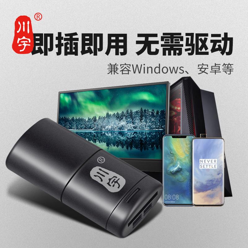 川宇小型读卡器 mini内存sd小卡通用 MP3读取迷你小tf千卡 microsd转音响usb2.0
