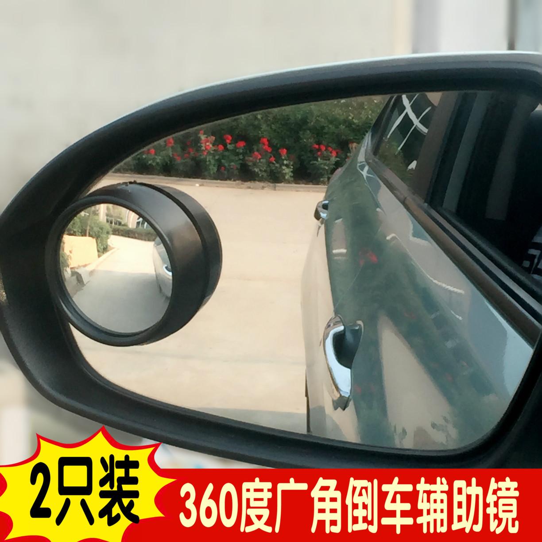 汽车倒车镜后视镜小圆镜盲点广角镜反光辅助镜盲区镜汽车用品