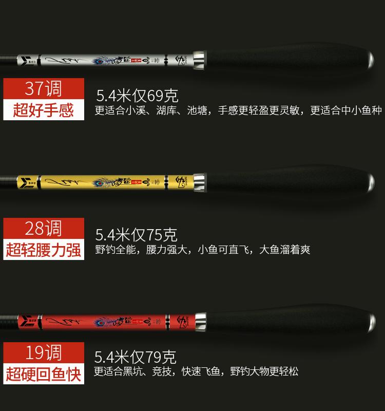 调  调台钓竿 37 钓农鲫鱼竿手竿超轻超硬极细十大品牌五大日本进口 28