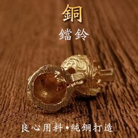 原创个性铜铃铛挂件钥匙扣纯铜铃铛辟邪招财男女士情侣汽车挂件链