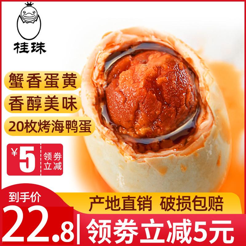 20枚烤海鸭蛋咸鸭蛋正宗流油红心整箱非高邮广西北海部湾红树林