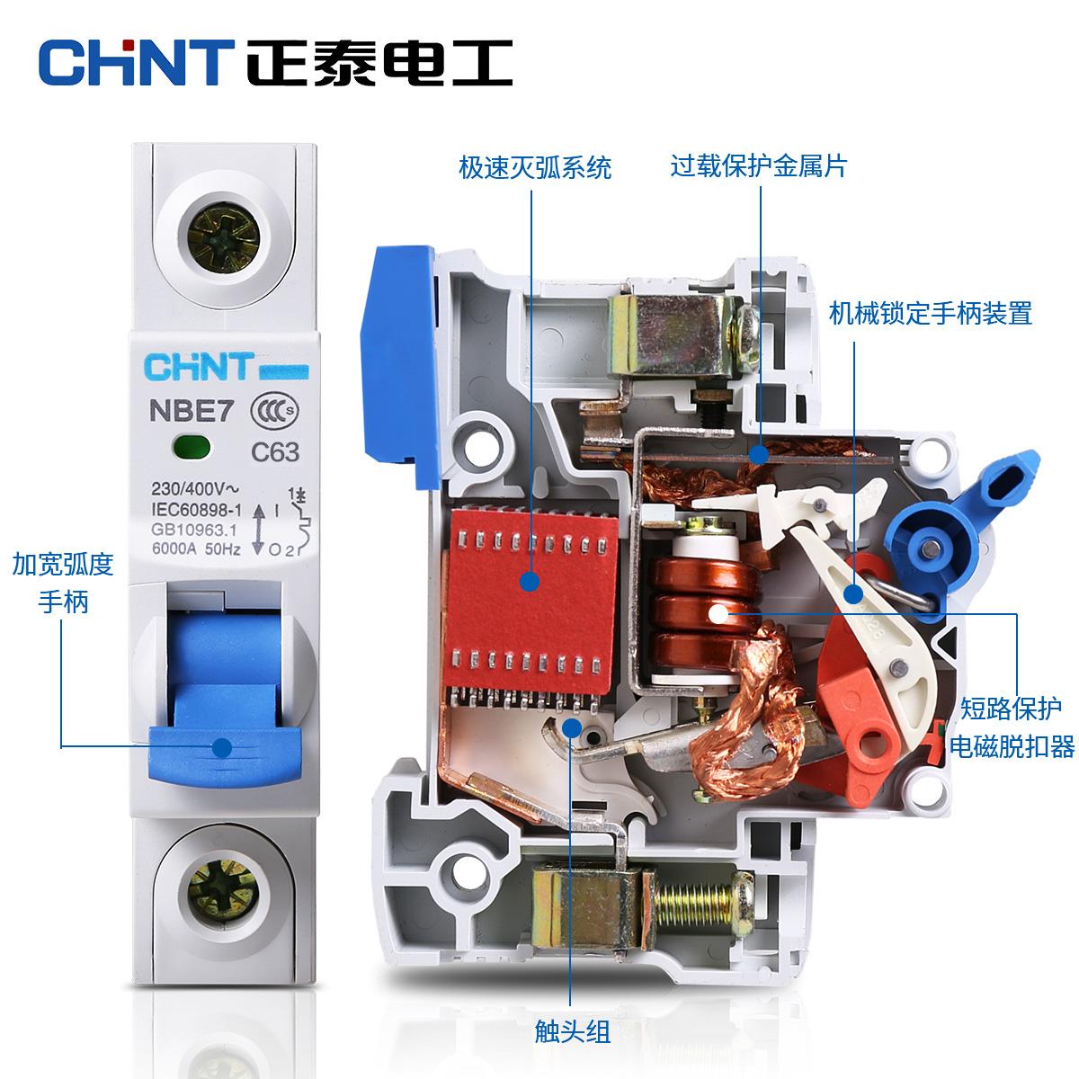 正泰空气开关NBE7小型断路器63A总空开家用1P短路保护2P空调电闸