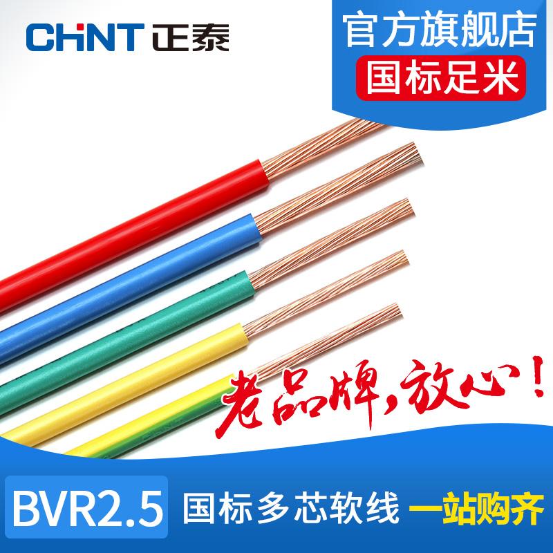 正泰国标电缆纯铜芯软线多芯户外BVR1.5/2.5/4/6平方装修家用电线