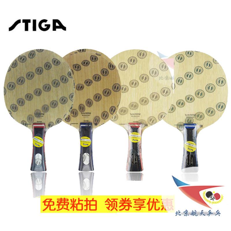 北京ST航天STIGA斯帝卡45乒乓球拍90底板CARBONADO碳素145纖維190