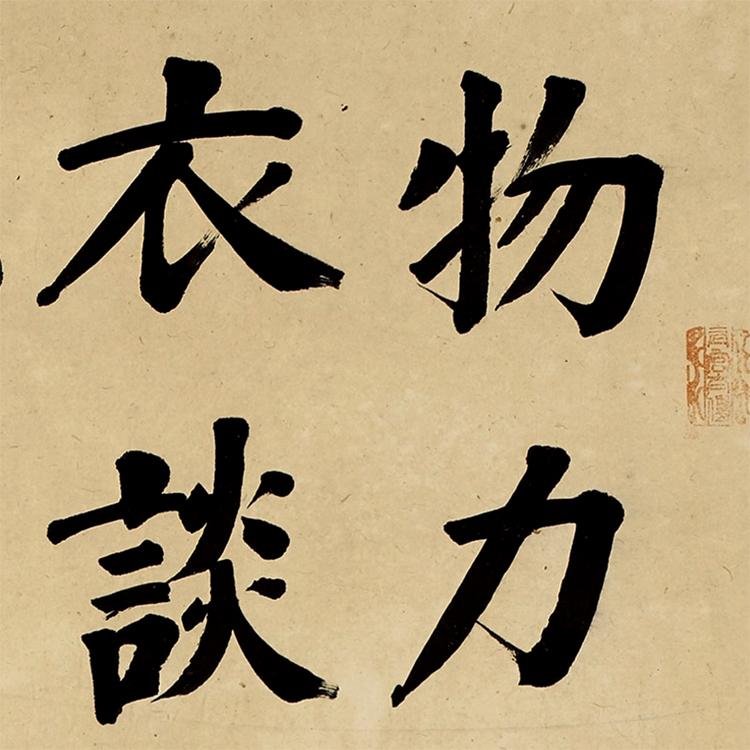 清李鸿章楷书诗轴名人字画卷轴大楷书书法名帖真迹复制品名家书画