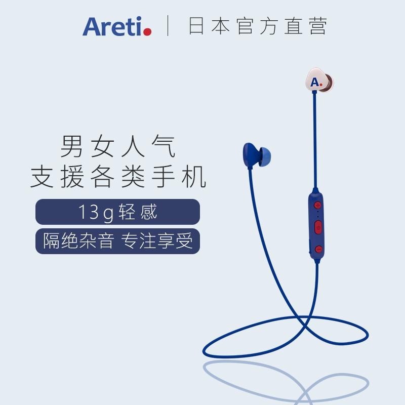 日本进口Areti蓝牙耳机双耳挂脖式入耳运动超长待机安卓苹果通用