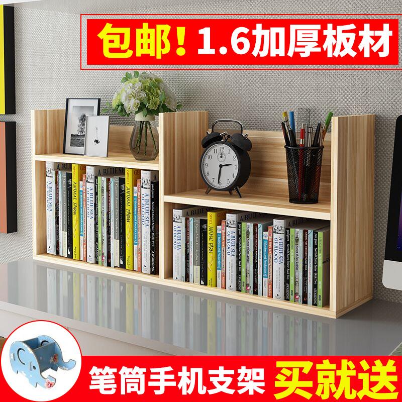 书架简易桌上儿童学生用桌面书架置物架办公室书桌收纳宿舍小书柜