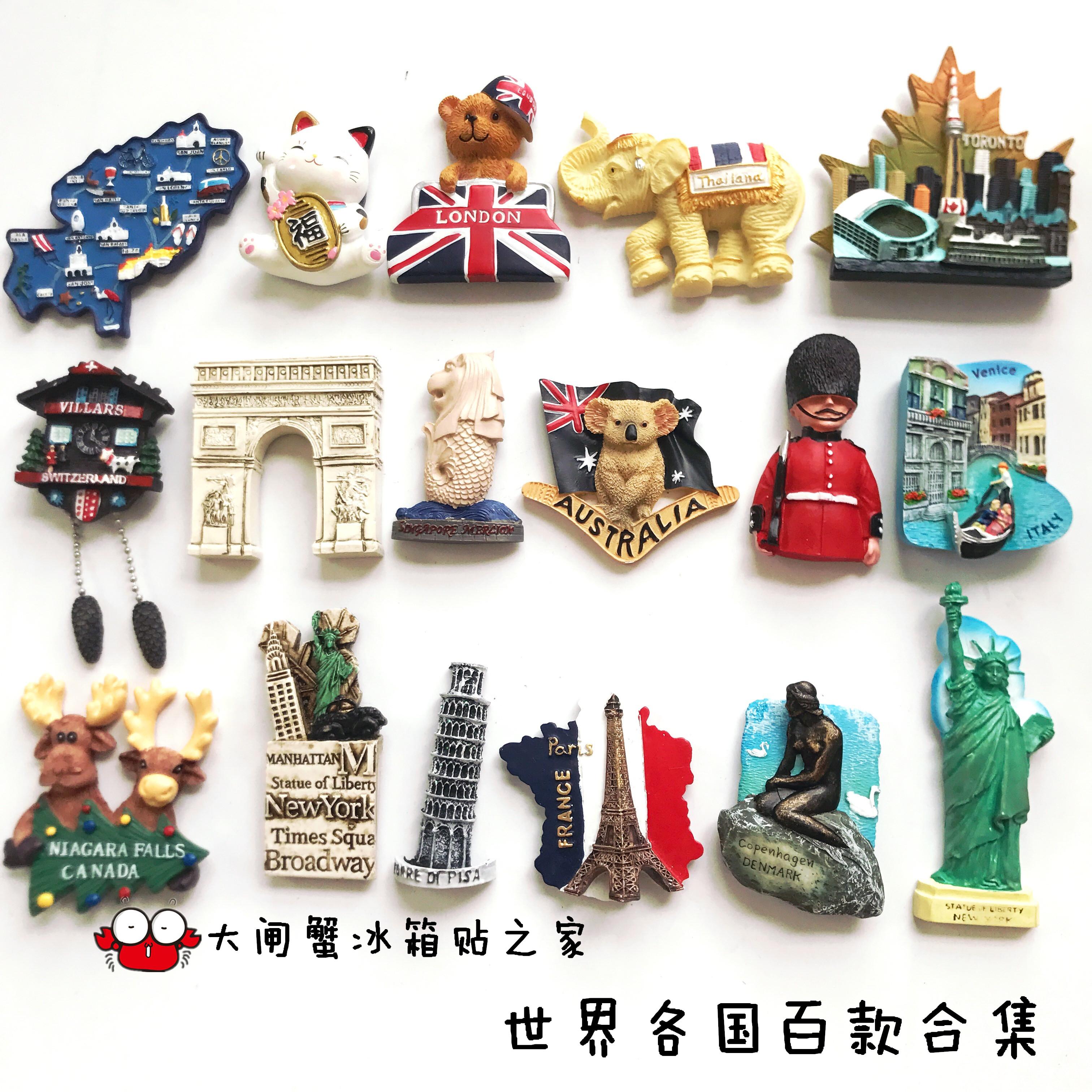 世界各国冰箱贴国外景点各地磁贴旅游法国泰国北欧ins风欧洲旅行