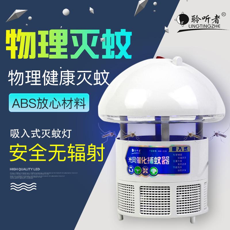 聆聽者光催化捕蚊器家用滅蚊燈靜音光觸媒捕蚊燈無輻射婦嬰驅蚊器