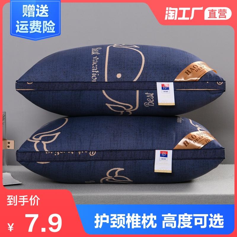 枕头枕芯男一对家用 夏季单人学生宿舍整头芯一只装护颈椎助睡眠