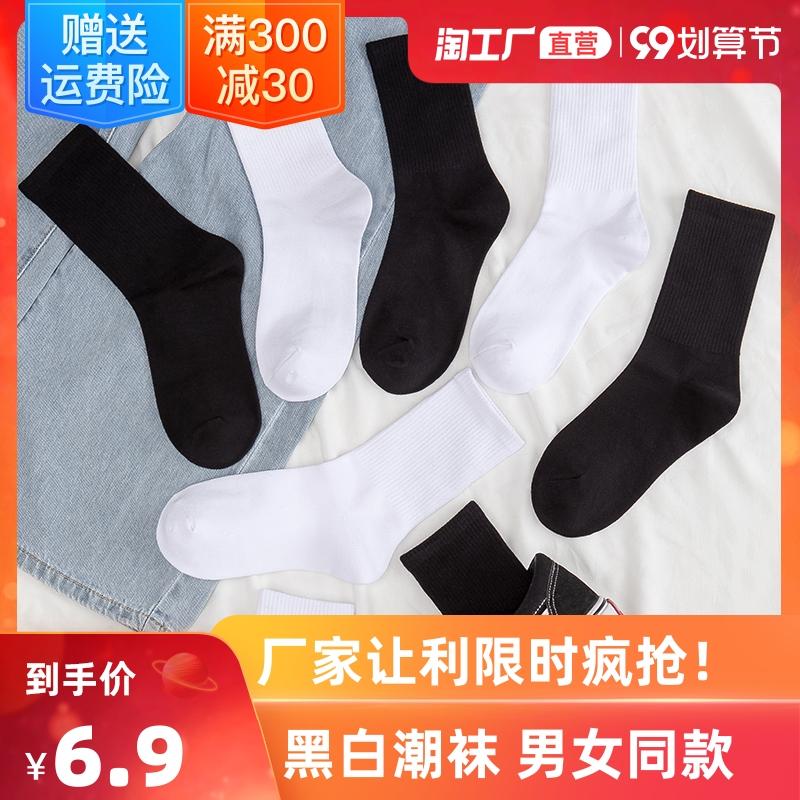 【爆款推荐】黑色袜子男女士中筒袜春秋款ins潮白色纯色透气长袜女长筒袜情侣