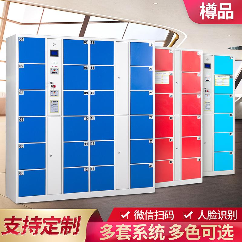 新超市條形碼電子存包柜智能快遞柜微信掃碼儲物柜商場手機寄存柜