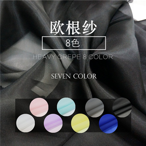 新款高品质进口欧根纱面料-高密度硬纱滑爽挺阔时装布料 15色