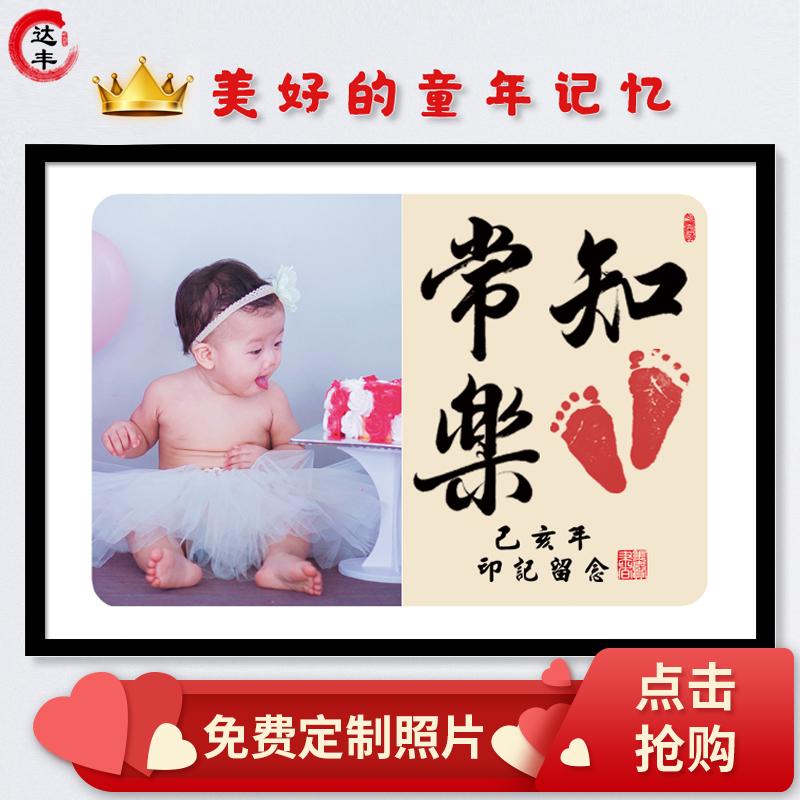 定制照片知足常乐字画宝宝手足情深小脚丫印出生周岁结婚纪念婴儿