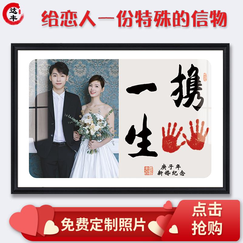 攜手一生手印字畫照片免費定制情侶結婚禮慶紀念創意書法網紅同款