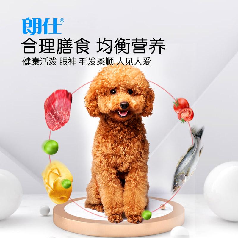朗仕狗粮泰迪幼犬10斤小型犬专用天然粮5kg比熊博美雪纳瑞通用粮优惠券