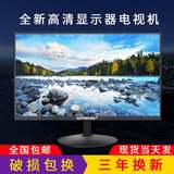Computer monitor 24 inch 22/20 inch 19 inch 17 inch 15 screen HD HDM multi-function TV 27 modern