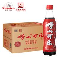 崂山可乐500ml*24瓶整箱 碳酸饮料 汽水 矿泉水 崂山可乐 (¥68)