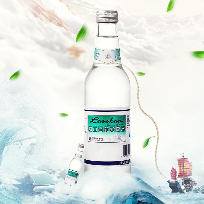 中华老字号,东方神水!330mlx8瓶 崂山 白花蛇草水
