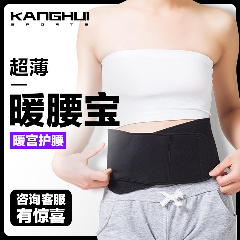 暖腰寶護腰瑜伽運動戶外防護保暖禦寒 5V電加熱護腰帶 暖宮暖胃