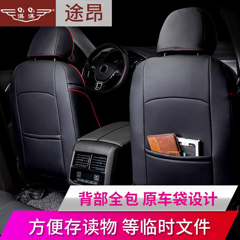 适用大众途昂坐垫5/7座专用17-19款改装饰全包四季通用汽车座垫套
