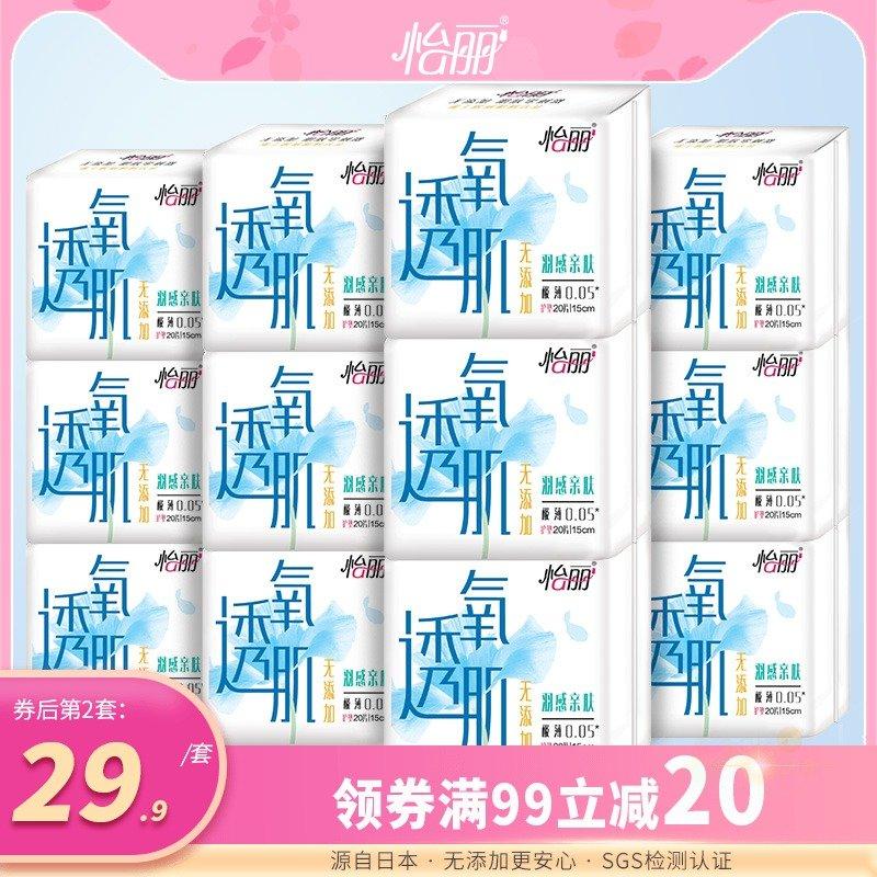 怡麗透氧護墊150組合裝240片 日用棉柔親膚衛生巾 舒適姨媽巾