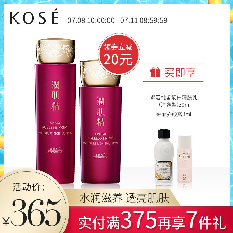 Kose/高絲 潤肌精活妍化妝水乳液套裝(豐澤型)滋潤保溼官方正品