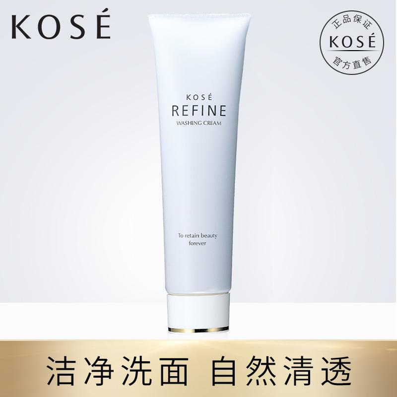 【3件100元】Kose/高絲 萊菲潔面霜100g洗面奶保溼滋潤清潔護膚品