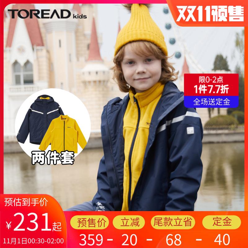双11预售 Toread Kids 探路者 防风防泼水套绒 儿童三合一冲锋衣 ¥181包邮(需40元定金)男、女童120~170码多色可选