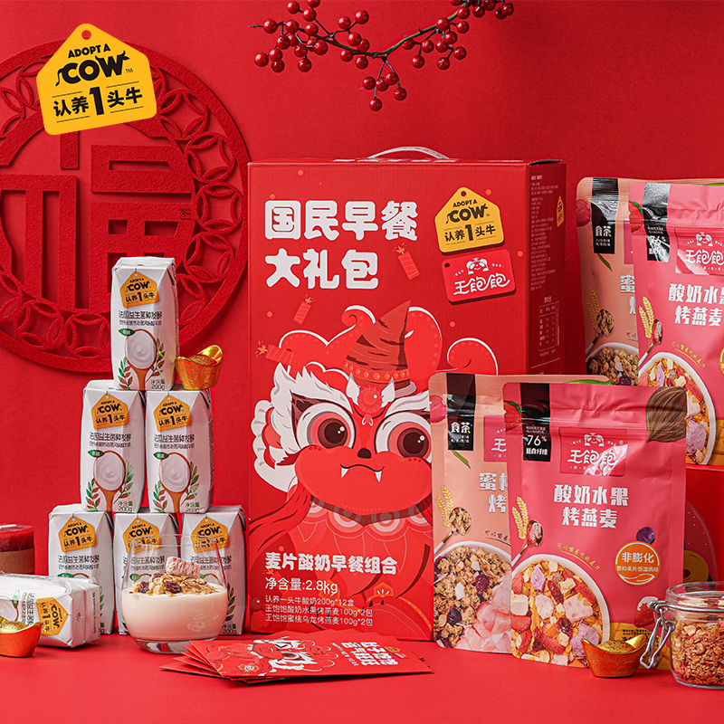 高端奶供应商+网红麦片 认养一头牛&王饱饱 2800g 年货定制礼盒 酸奶麦片组合