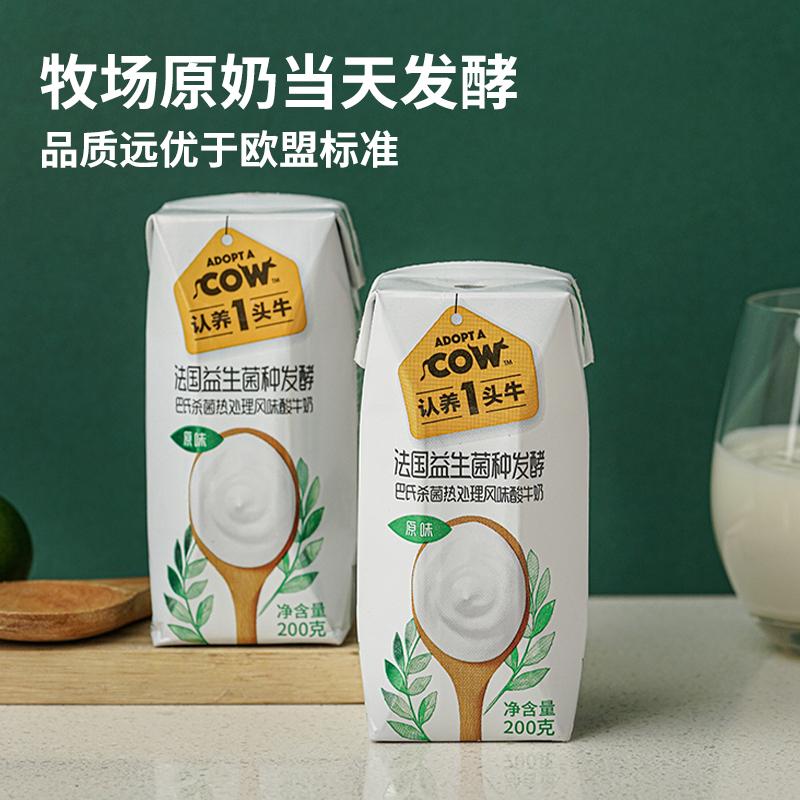 认养一头牛常温原味酸奶200g*12盒2整箱儿童营养早餐牛奶批特价