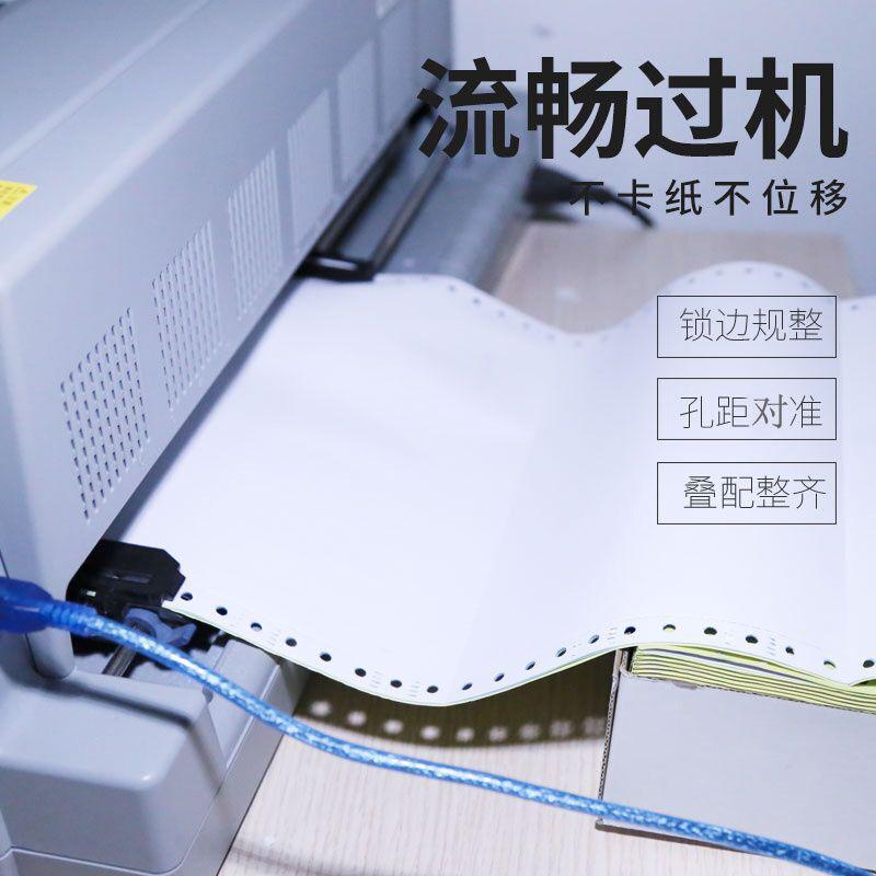 a4打印纸三联打印纸241-3联三层电脑打印纸三联二等分三一等分