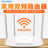 TP-LINK wireless router home gigabit dual-frequency wifi fiber 5g through the wall high-speed AC1200M 100-port dormitory student dormitory TL-WDR5620