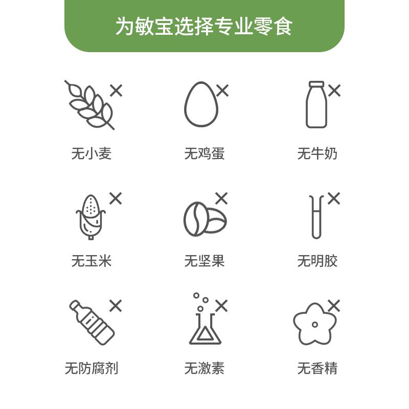 婴享大米饼干2罐宝宝儿童辅食低敏无小麦麸质添加磨牙手指零食【图3】