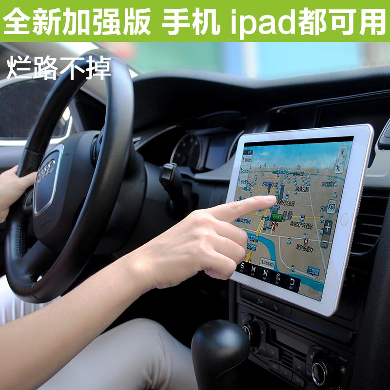 Skyfish磁性车载手机支架 汽车ipad支架 苹果6s平板电脑导航支架
