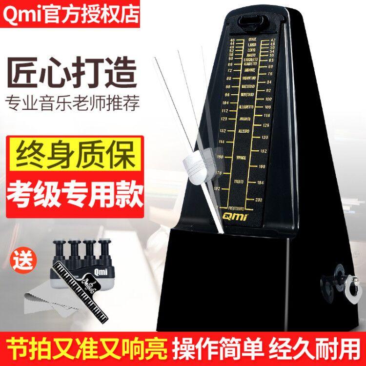 节拍器钢琴吉他古筝小提琴乐器通用电子机械节奏器考级专用 Qmi