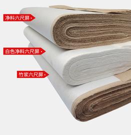 纯手工仿古六尺屏毛边纸无格加厚书法专用初学者练字半生半熟宣纸